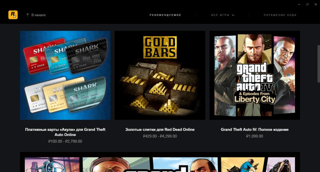 Rockstar Games Launcher Магазин