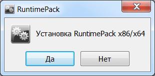 RuntimePack Установка