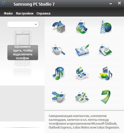 Samsung PC Studio Главное меню