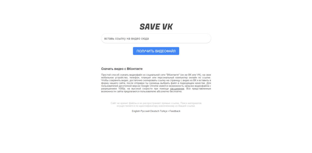SAVE VK Ссылка