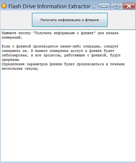 USBFlashInfo Начало работы
