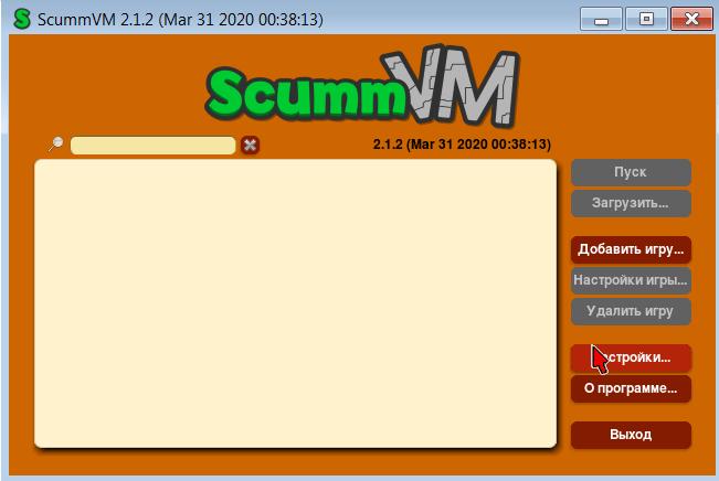 ScummVM Главное окно