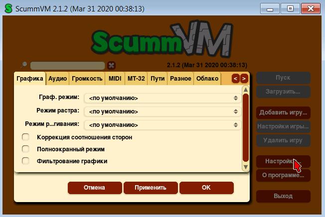 ScummVM Меню настроек