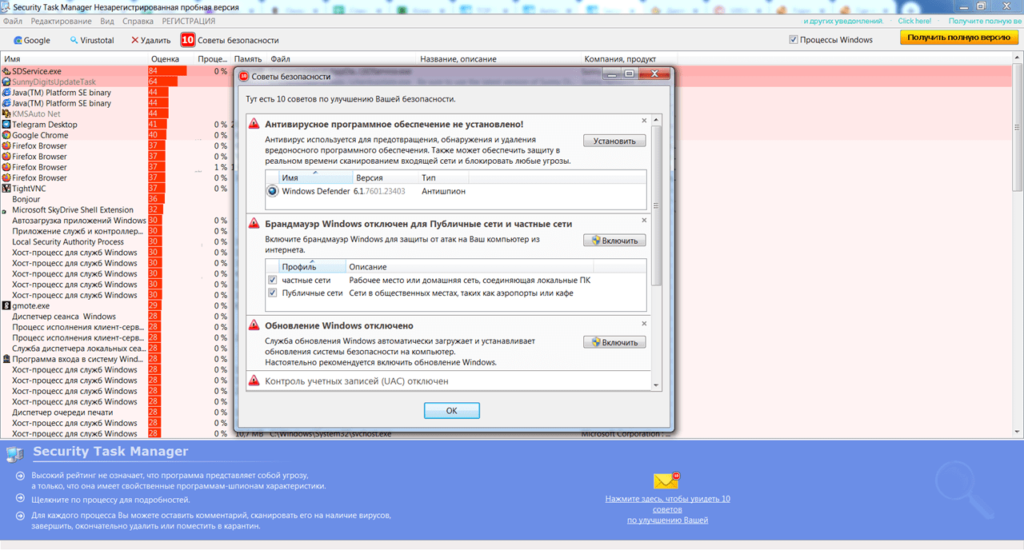 Security Task Manager Советы