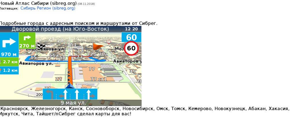 Семь Дорог Карта