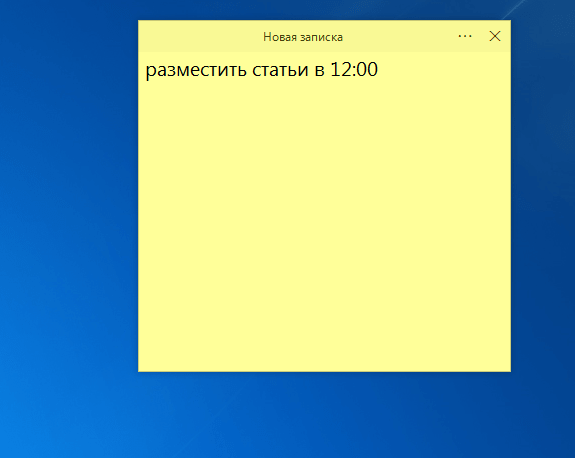Simple Sticky Notes Работа с заметками