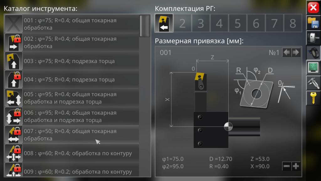 Симулятор токарного станка с ЧПУ Инструменты