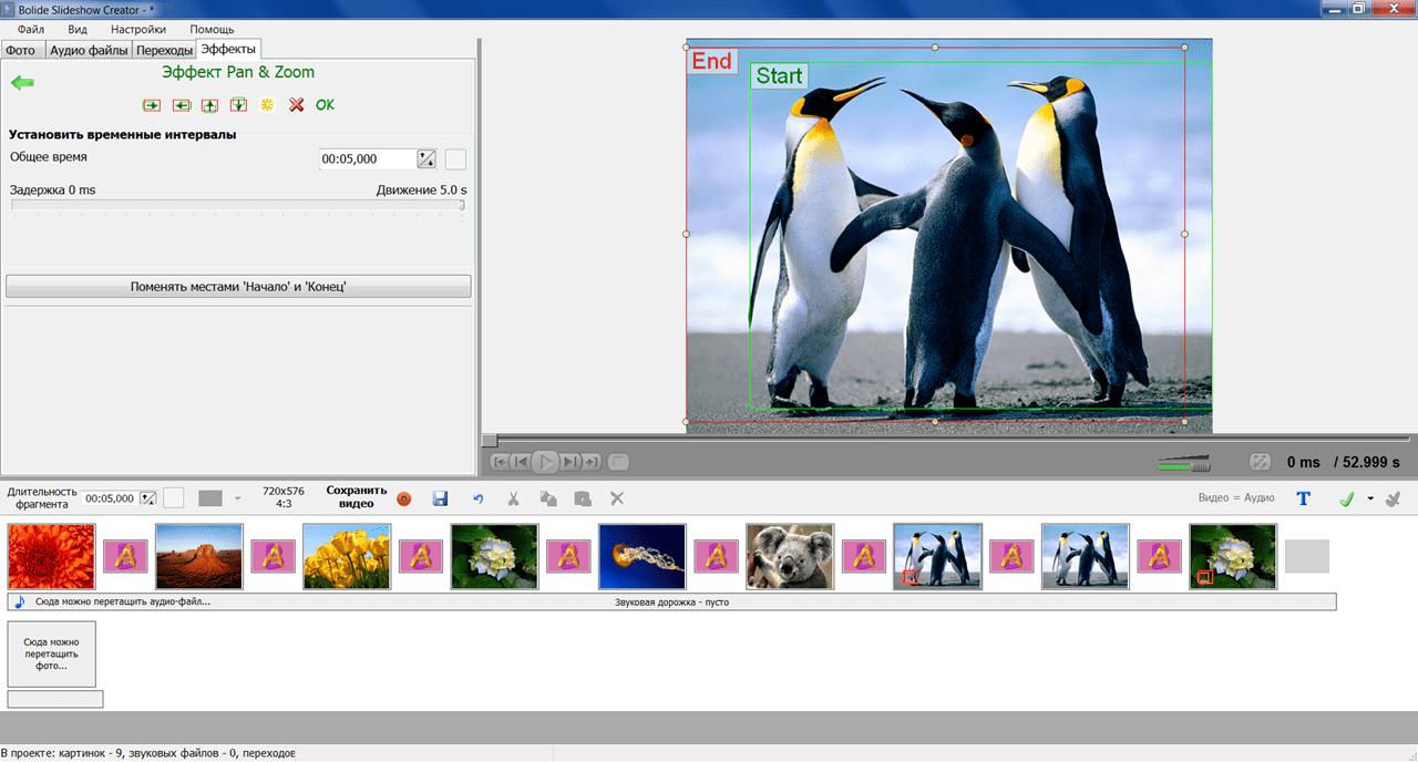 Slideshow Creator Эффект