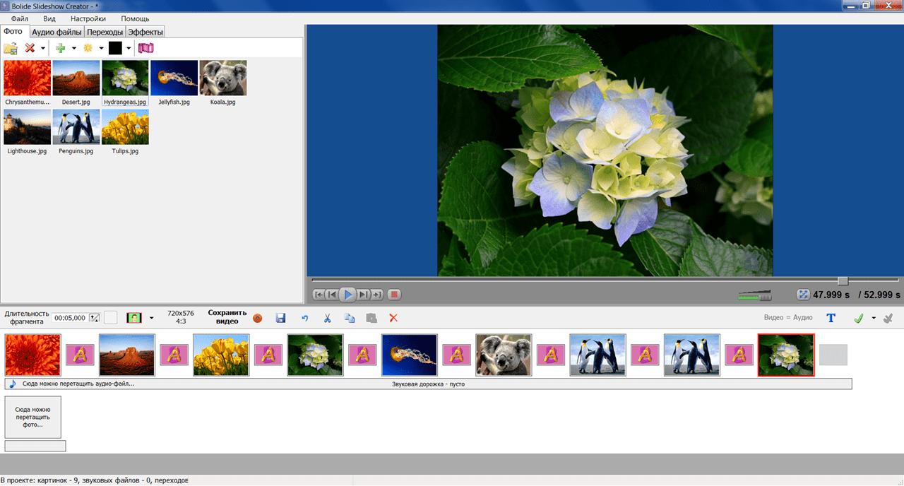 Slideshow Creator Фото