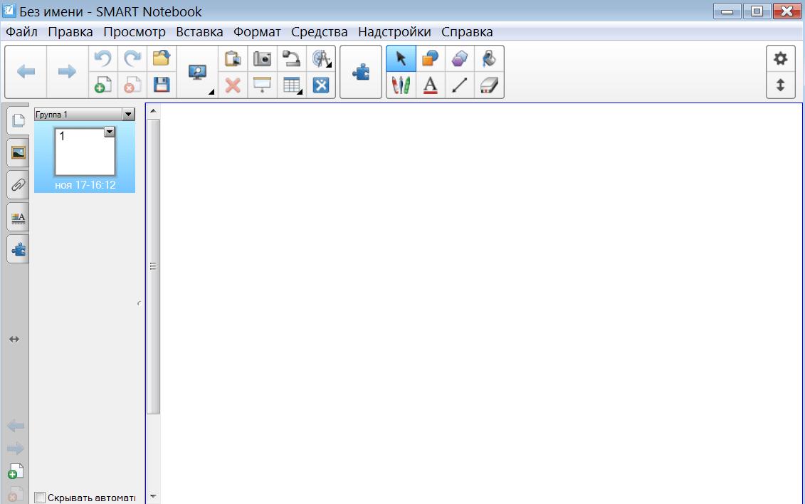 SMART Notebook Главное меню