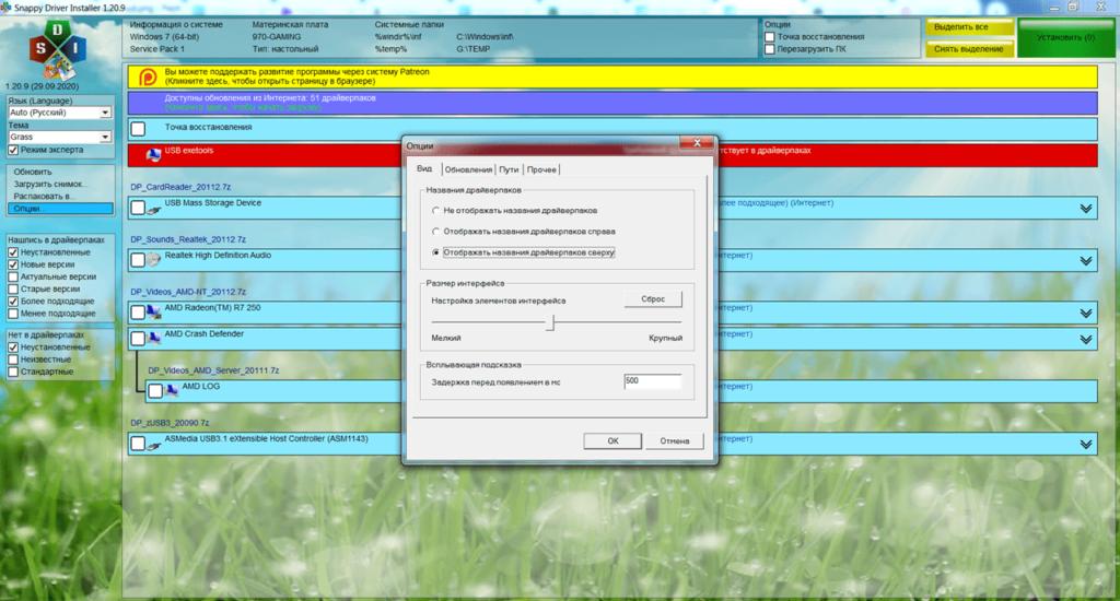 Snappy Driver Installer Настройки