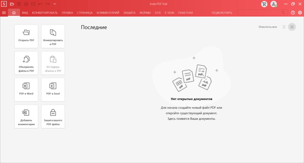 Soda PDF Главное меню
