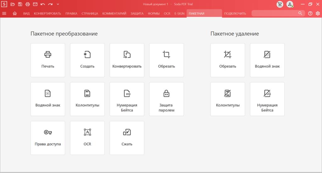 Soda PDF Пакетная обработка