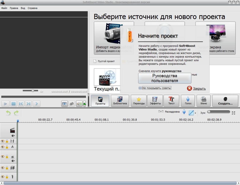 Soft4Booster Video Studio Главное окно