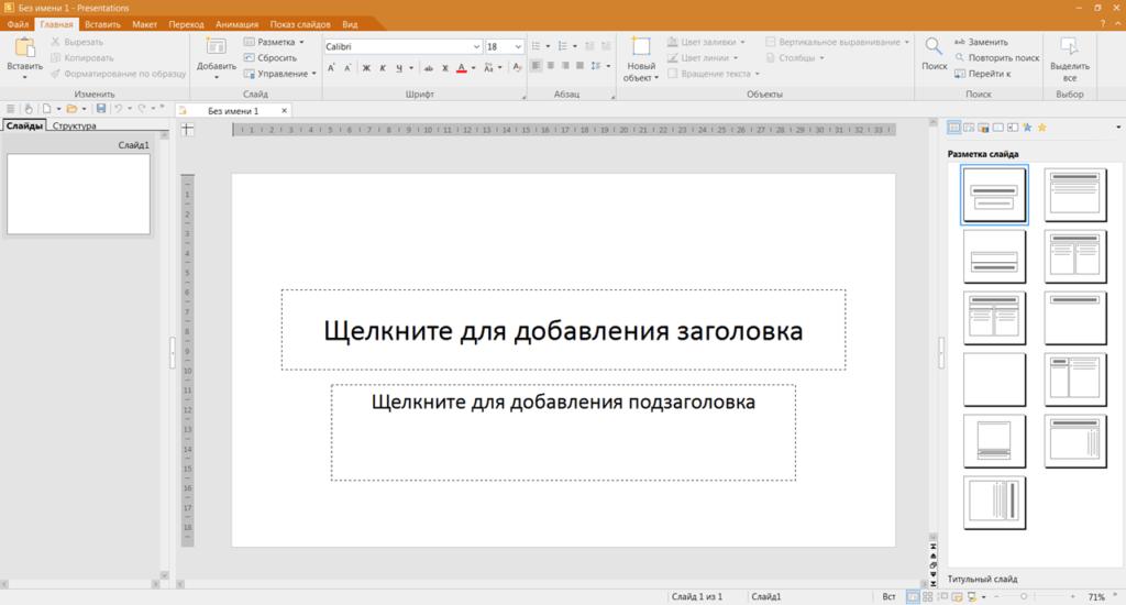 SoftMaker Office 2021 Презентация