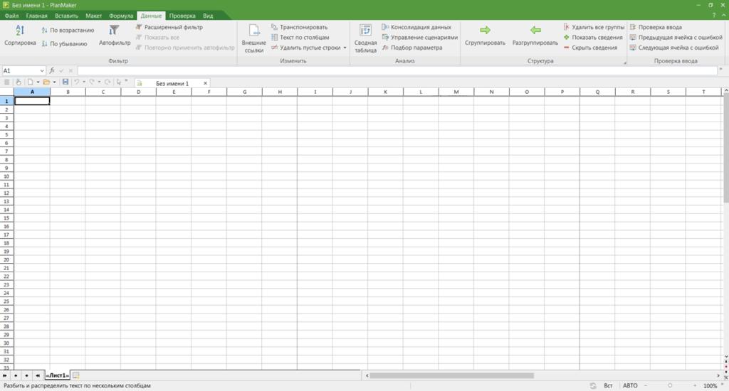 SoftMaker Office 2021 Таблица