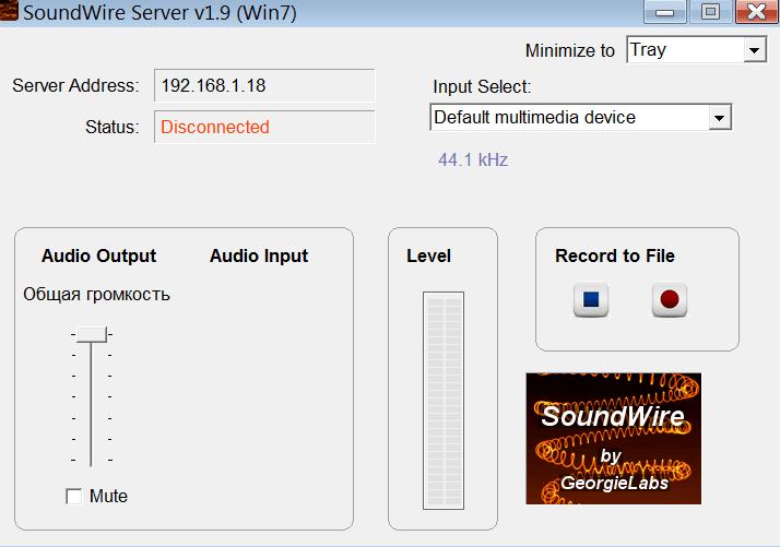 SoundWireServer Главное Окно