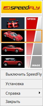 SpeedFly Меню