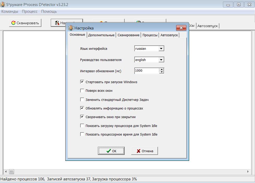 Spyware Process Detector Меню настроек