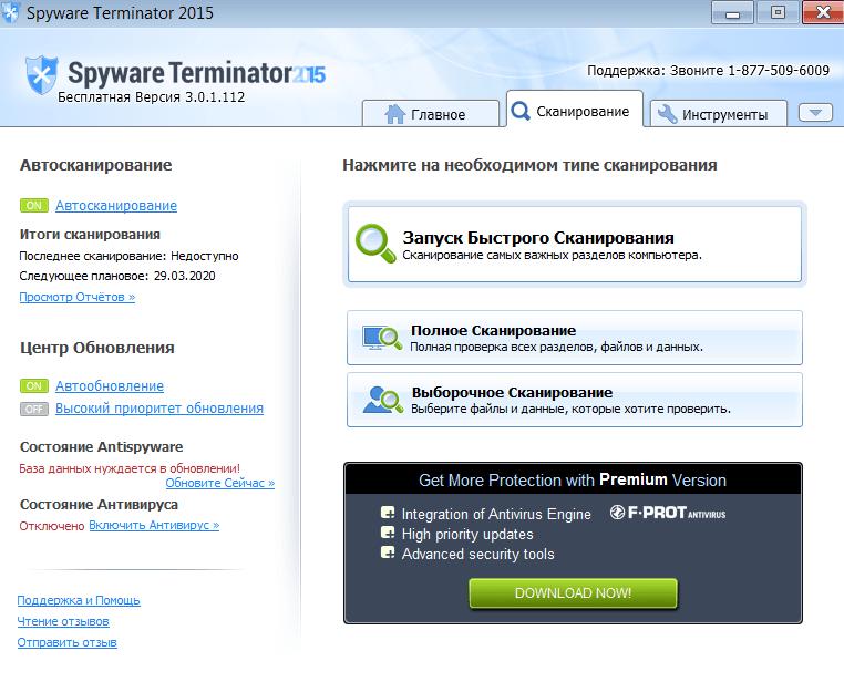 Spyware Terminator Выбор режима сканирования