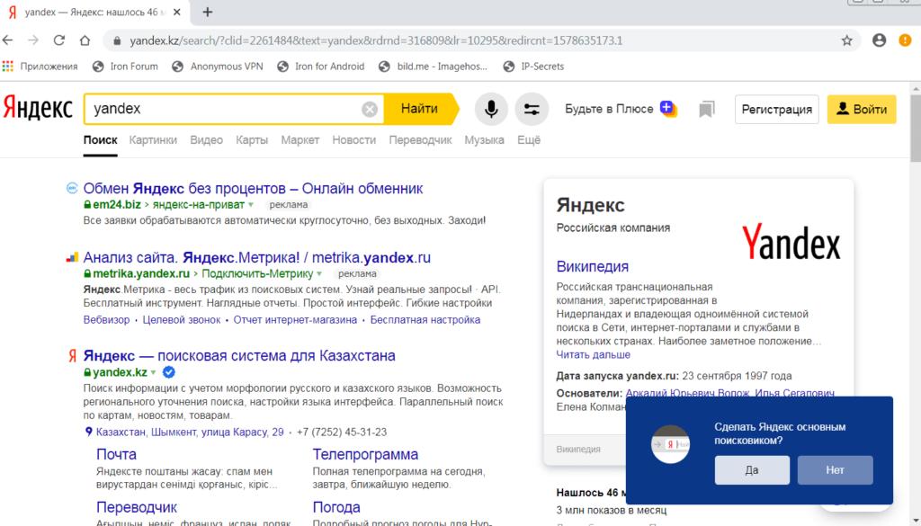 SRWare Iron Запуск браузера