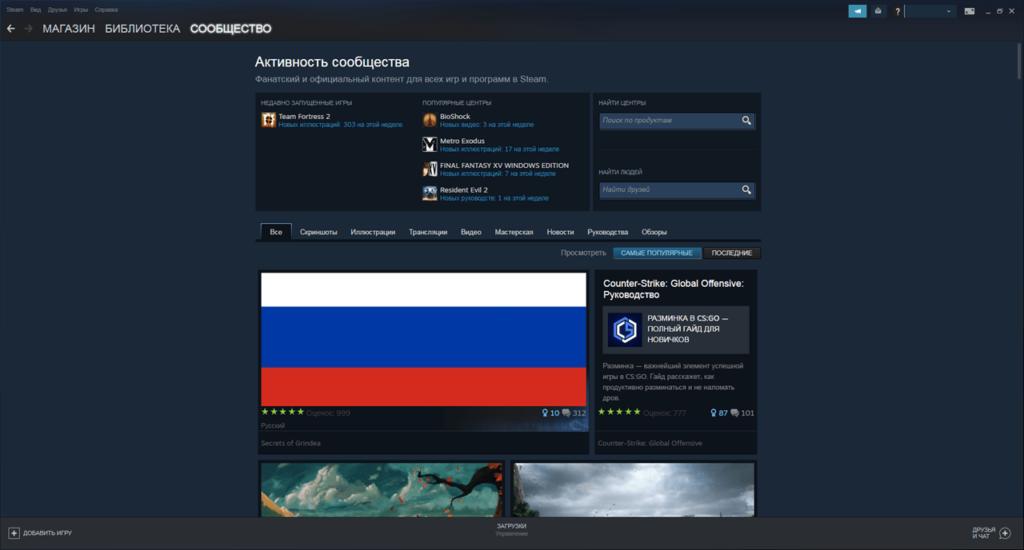 Steam Сообщество
