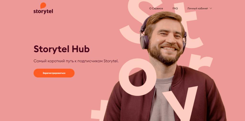 Storytel Hub Главная
