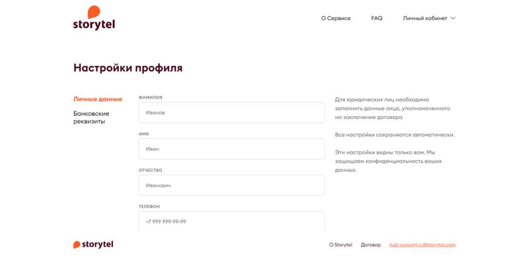 Storytel Hub Регистрация