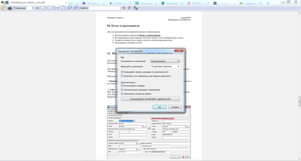 Sumatra PDF Параметры