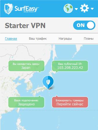 SurfEasy VPN Подключение