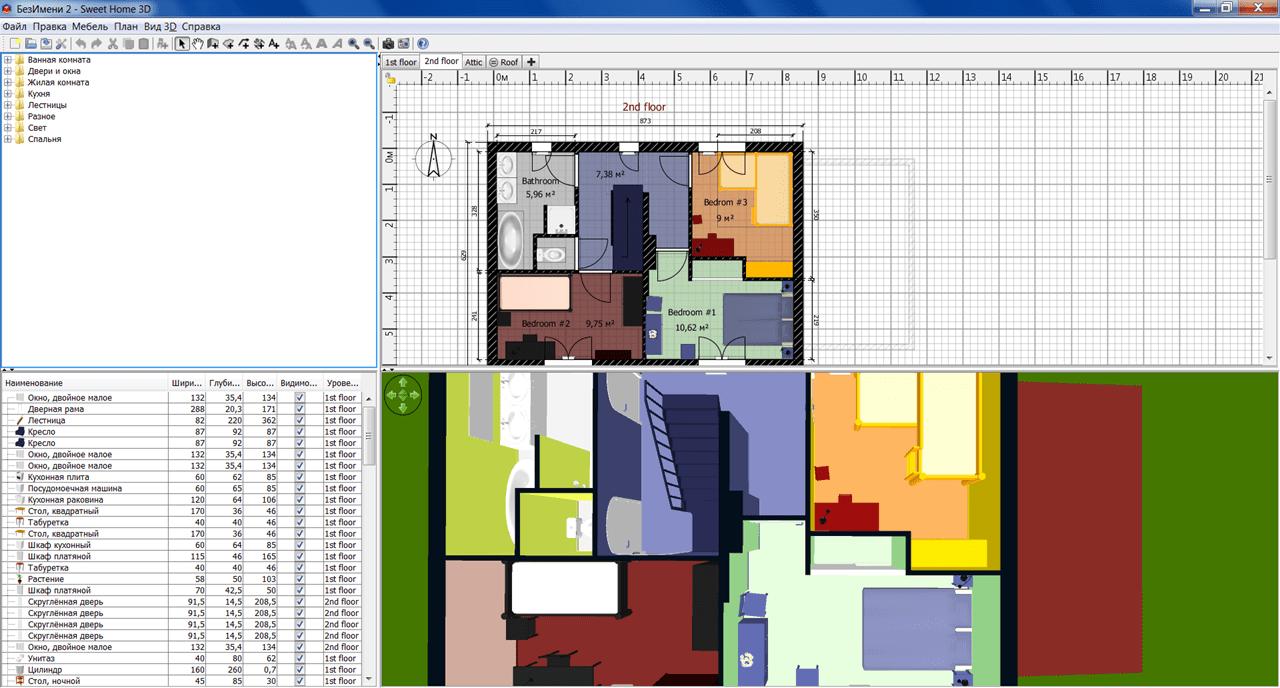 Sweet Home 3D Квартира