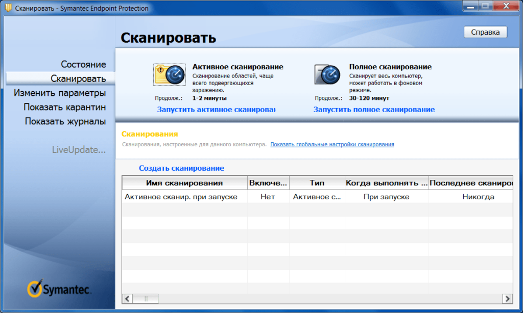 Symantec Endpoint Protection Сканирование