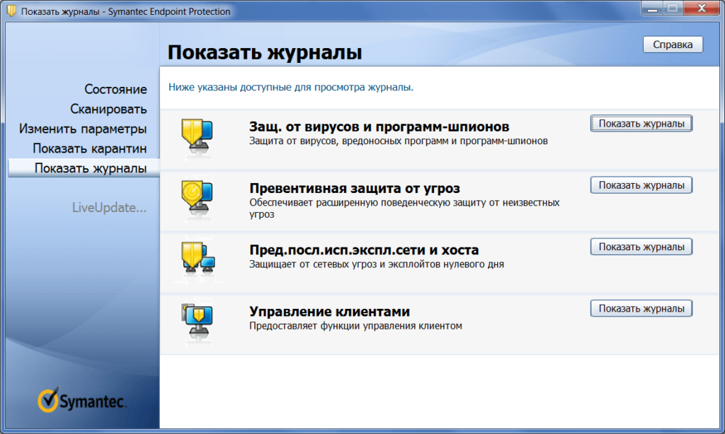 Symantec Endpoint Protection Журналы