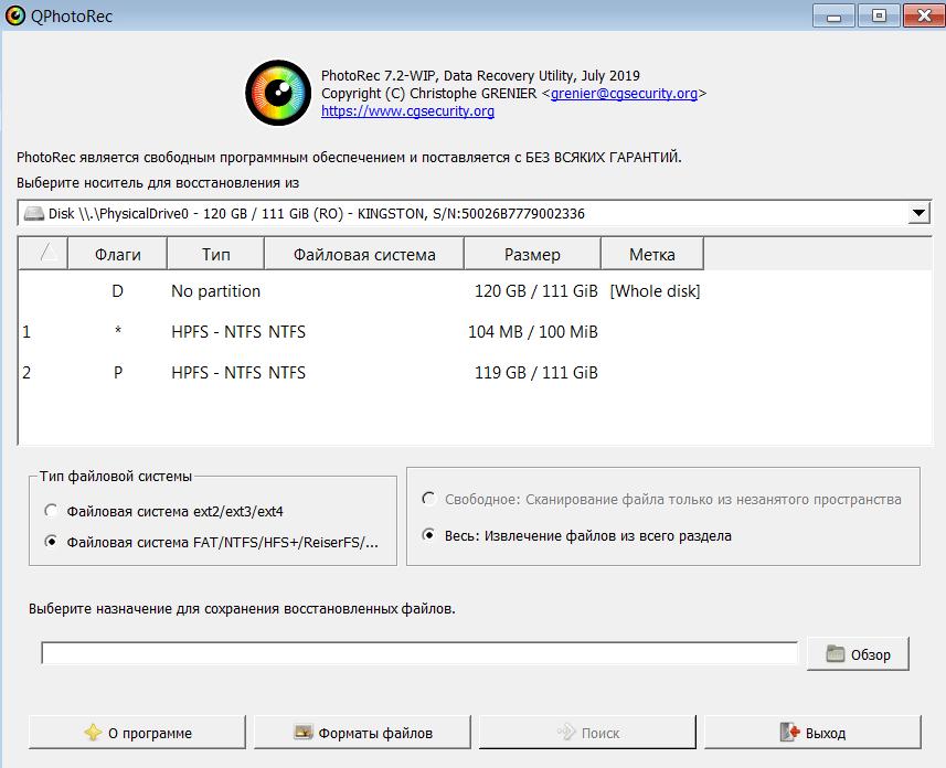TestDisk Главное меню