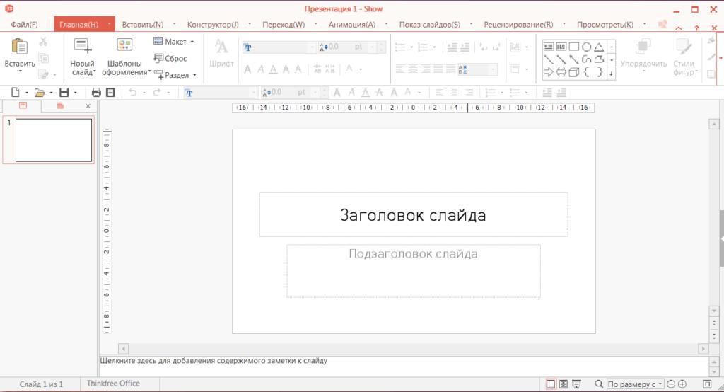 ThinkFree Office Создание презентации