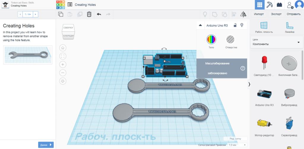 TinkerCAD Инструменты