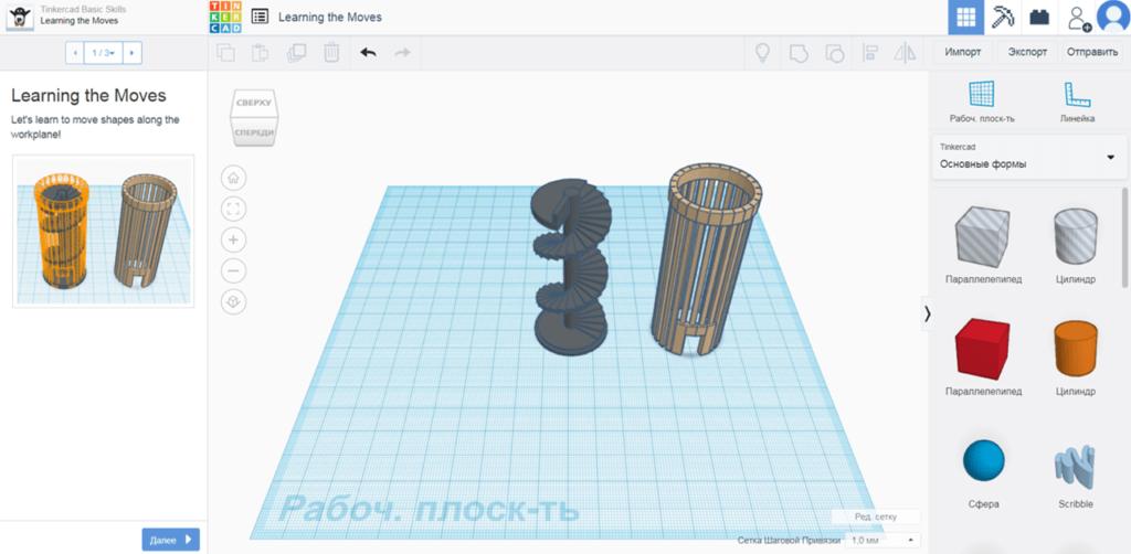 TinkerCAD Модели