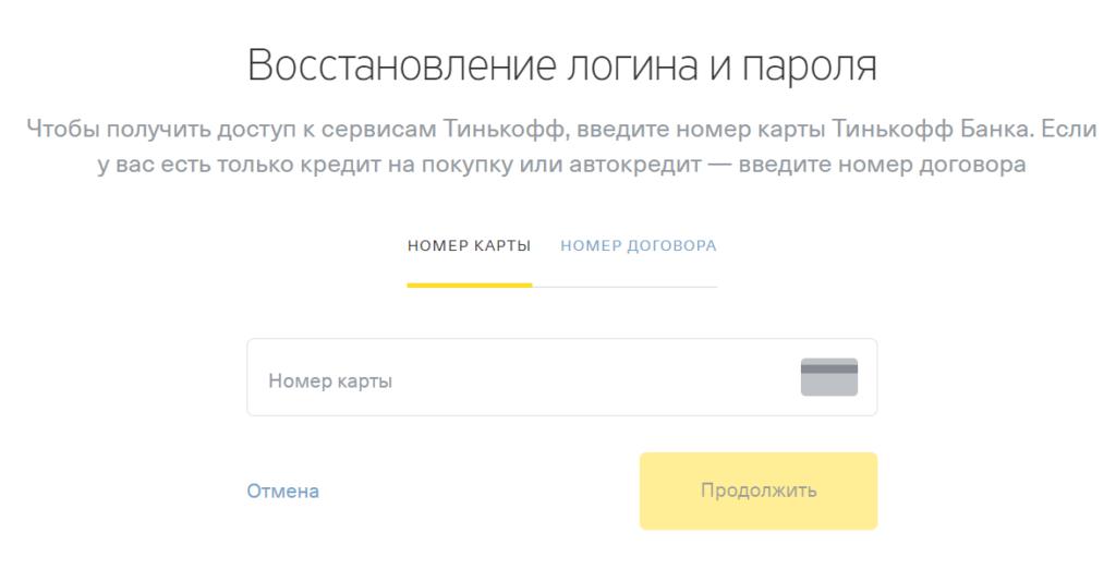 Тинькофф Личный Кабинет Восстановление пароля