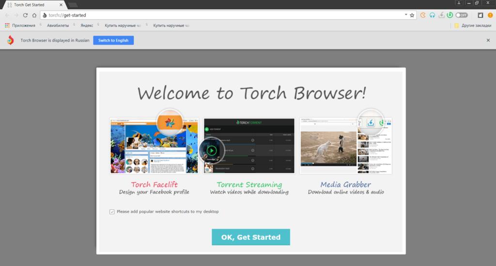 Torch Browser Главная