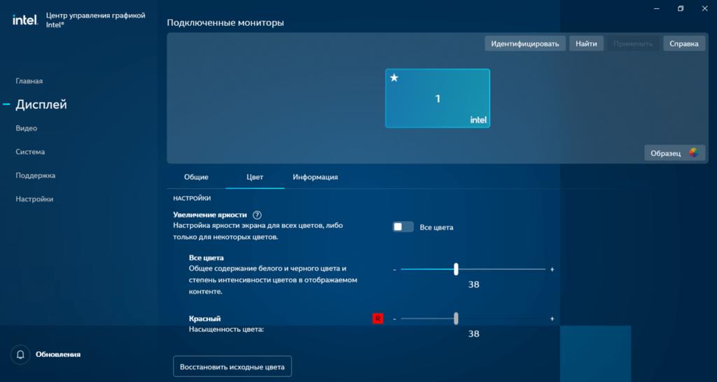 Центр управления графикой Intel Дисплей