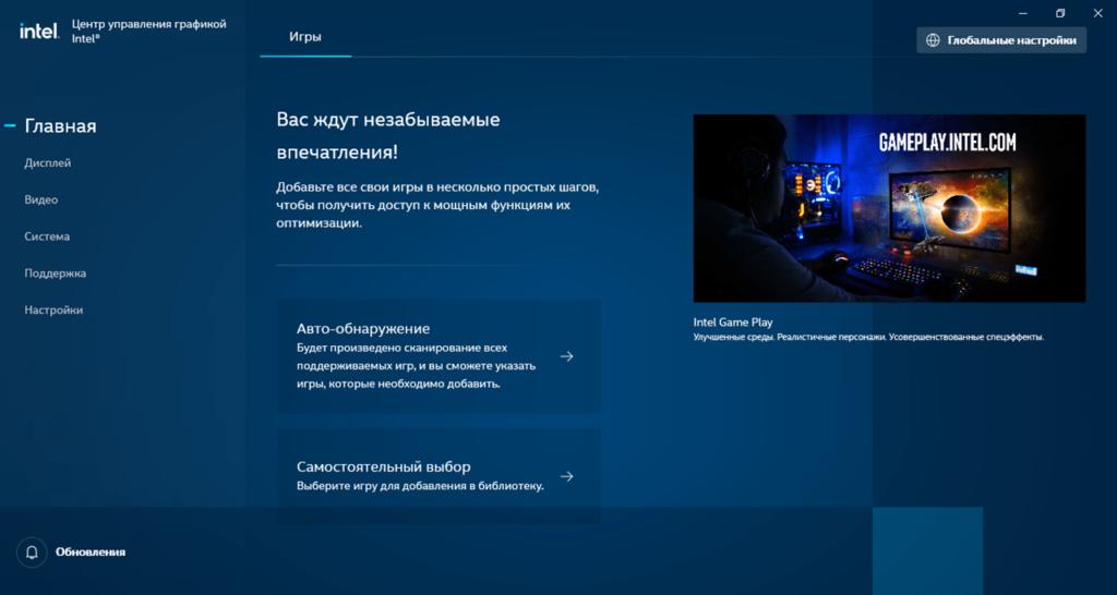 Центр управления графикой Intel Игры