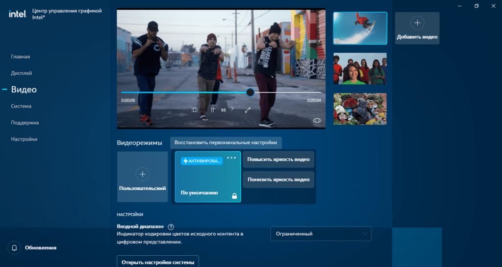 Центр управления графикой Intel Видео
