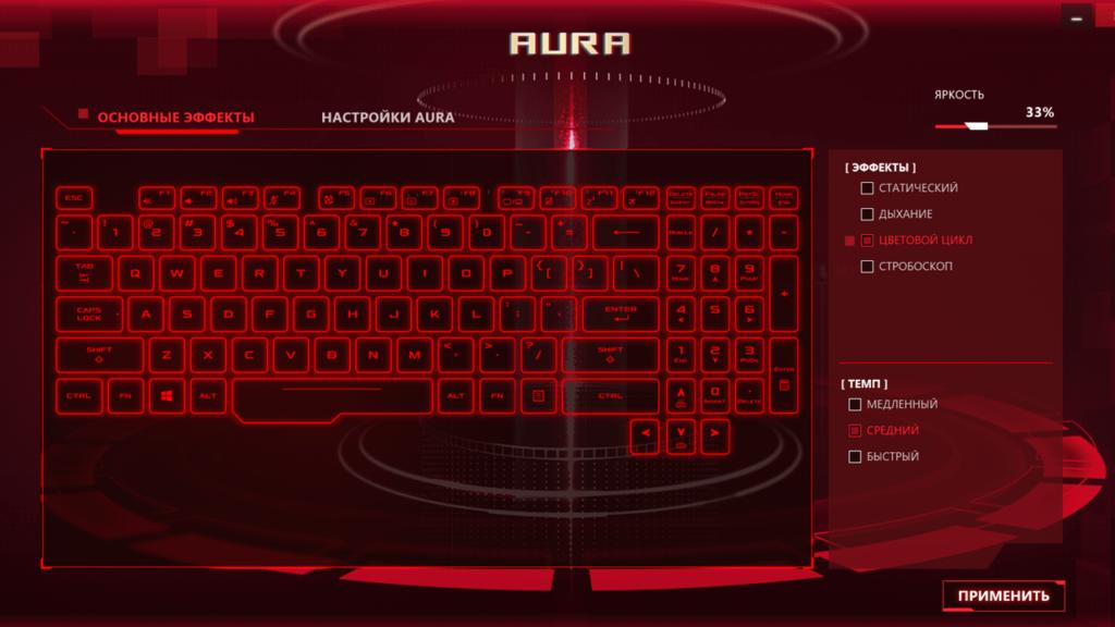 TUF Aura Core Эффекты