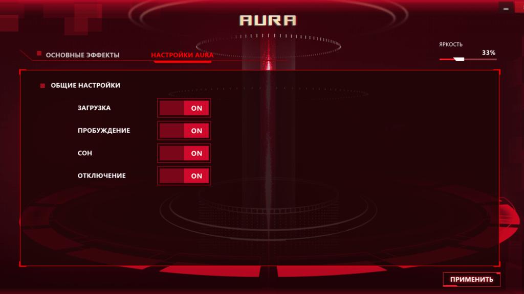 TUF Aura Core Настройки