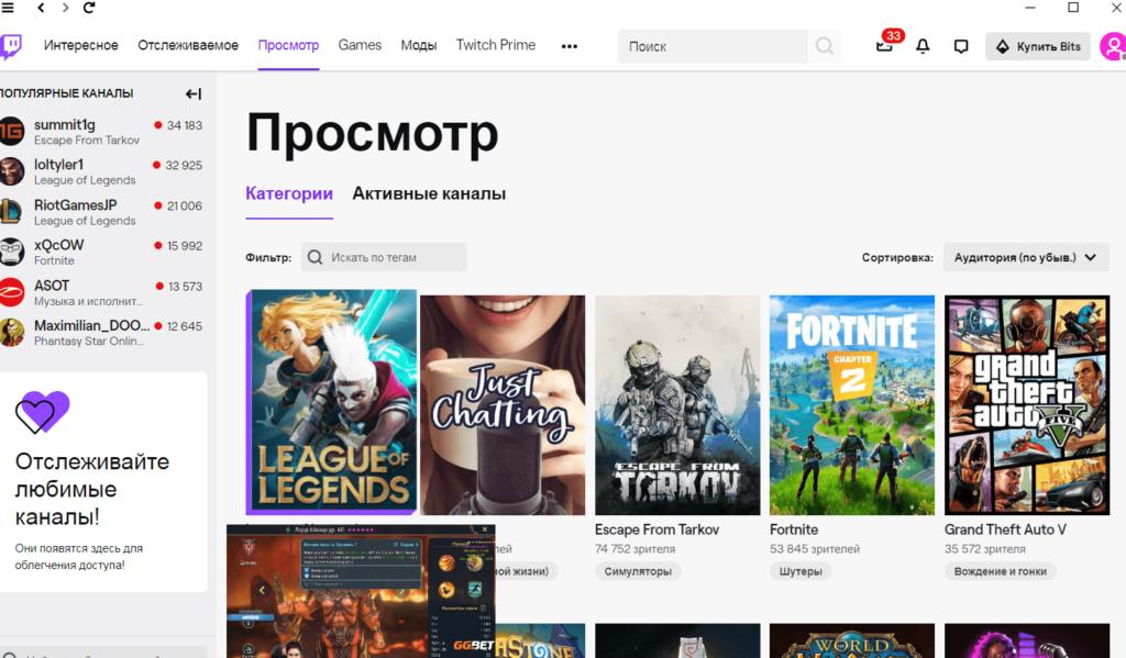 Twitch Главное меню