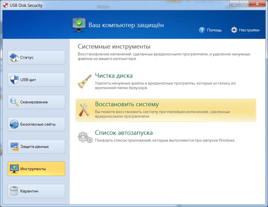 USB Disk Security Инструменты