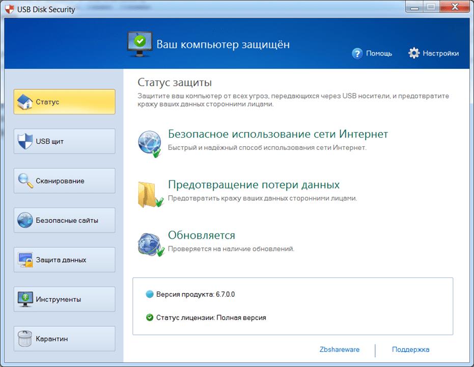 USB Disk Security Статус