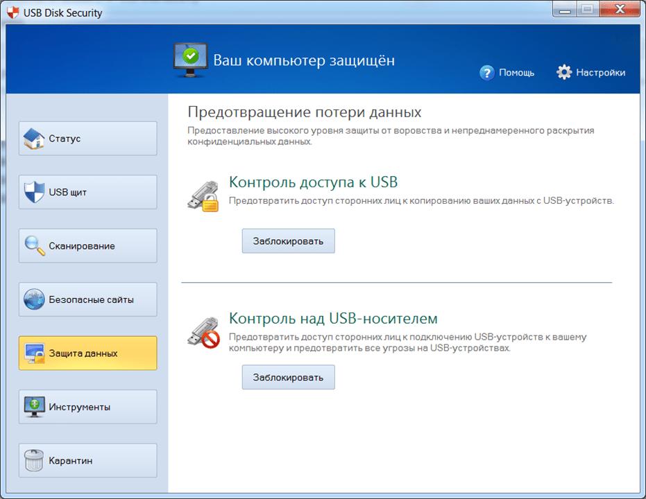 USB Disk Security Защита