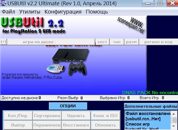 USBUtil Главное меню