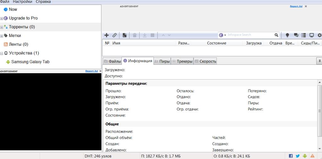 uTorrent Начало работы